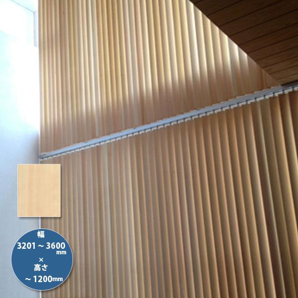 東京ブラインド 木製ブラインド こかげ バーチカルウッド90 桧/無塗装(標準仕様) 高さ~1200mm 幅3201~3600mm