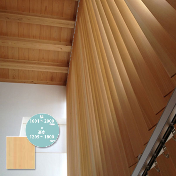 東京ブラインド 木製ブラインド こかげ バーチカルウッド90 桧/オスモ・クリアー塗装 高さ1205~1800mm 幅1601~2000mm