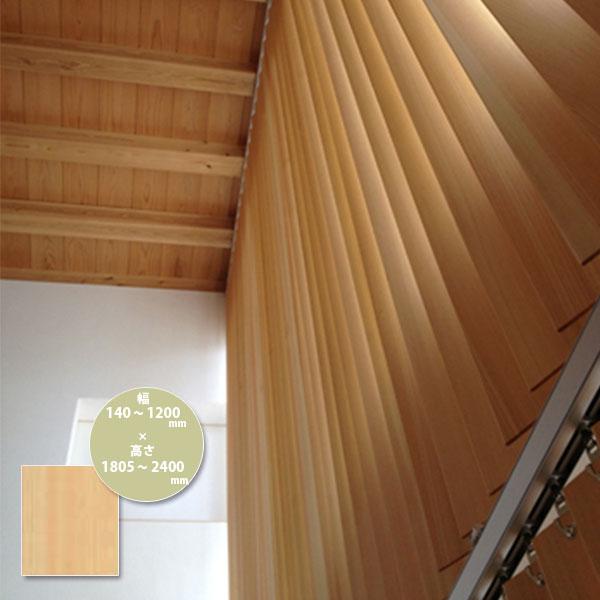 東京ブラインド 木製ブラインド こかげ バーチカルウッド90 桧/オスモ・クリアー塗装 高さ1805~2400mm 幅140~1200mm