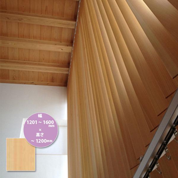東京ブラインド 木製ブラインド こかげ バーチカルウッド90 桧/オスモ・クリアー塗装 高さ~1200mm 幅1201~1600mm