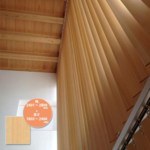 東京ブラインド 木製ブラインド こかげ バーチカルウッド90 桧/オスモ・クリアー塗装 高さ1805~2400mm 幅2401~2800mm