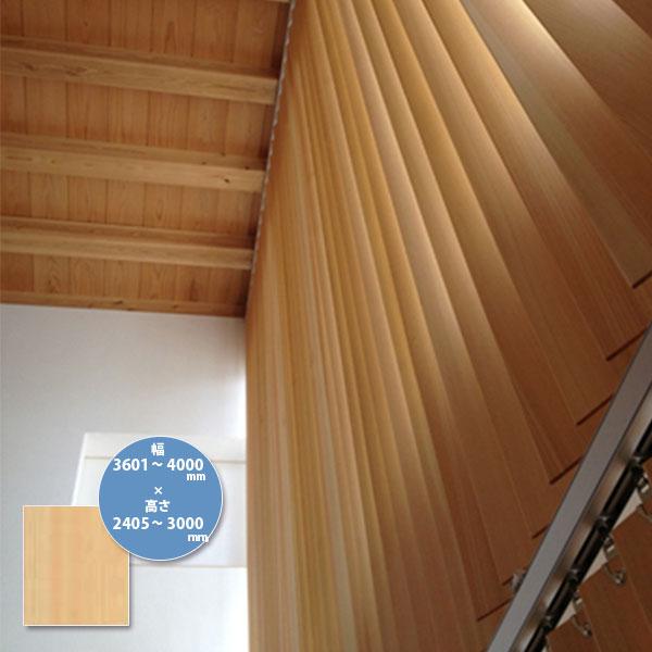東京ブラインド 木製ブラインド こかげ バーチカルウッド90 桧/オスモ・クリアー塗装 高さ2405~2600mm 幅3601~4000mm
