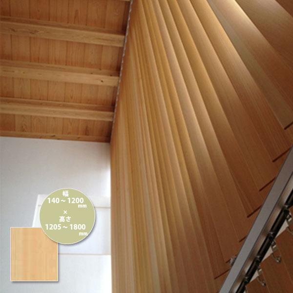 東京ブラインド 木製ブラインド こかげ バーチカルウッド90 桧/オスモ・クリアー塗装 高さ1205~1800mm 幅140~1200mm