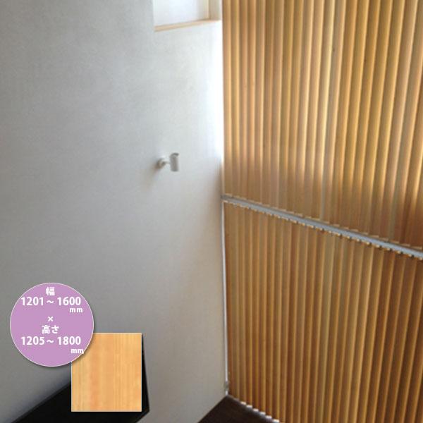 東京ブラインド 木製ブラインド こかげ バーチカルウッド90 桧/蜜ロウワックス塗装 高さ1205~1800mm 幅1201~1600mm