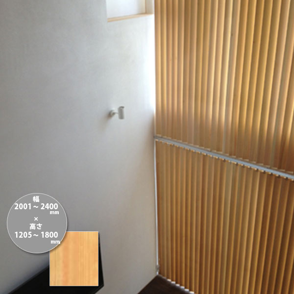 超人気高品質 東京ブラインド 木製ブラインド こかげ バーチカルウッド90 桧/蜜ロウワックス塗装 高さ1205~1800mm 幅2001~2400mm, vivificare 9cb1cf39