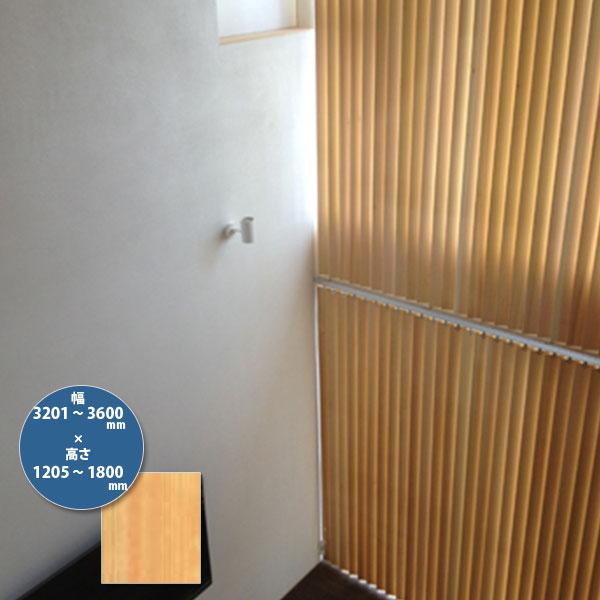 東京ブラインド 木製ブラインド こかげ バーチカルウッド90 桧/蜜ロウワックス塗装 高さ1205~1800mm 幅3201~3600mm