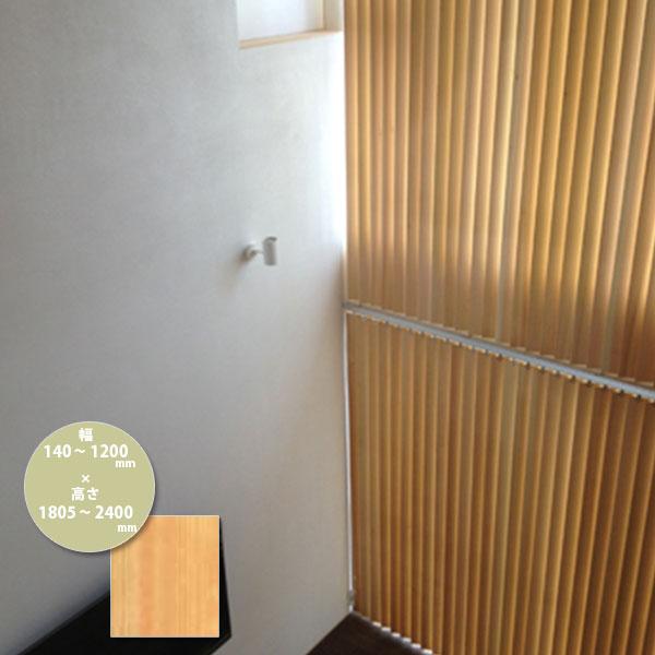 東京ブラインド 木製ブラインド こかげ バーチカルウッド90 桧/蜜ロウワックス塗装 高さ1805~2400mm 幅140~1200mm