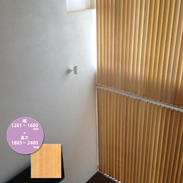 東京ブラインド 木製ブラインド こかげ バーチカルウッド90 桧/蜜ロウワックス塗装 高さ1805~2400mm 幅1201~1600mm