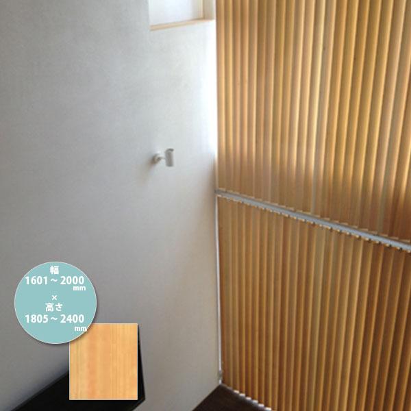 東京ブラインド 木製ブラインド こかげ バーチカルウッド90 桧/蜜ロウワックス塗装 高さ1805~2400mm 幅1601~2000mm