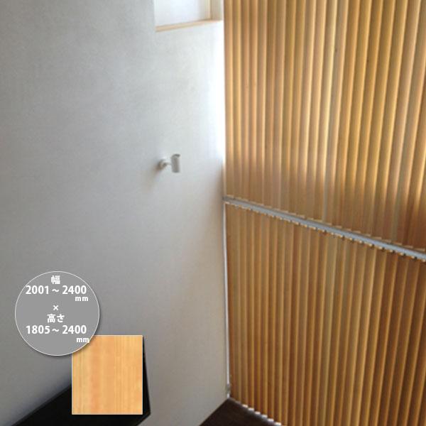 東京ブラインド 木製ブラインド こかげ バーチカルウッド90 桧/蜜ロウワックス塗装 高さ1805~2400mm 幅2001~2400mm