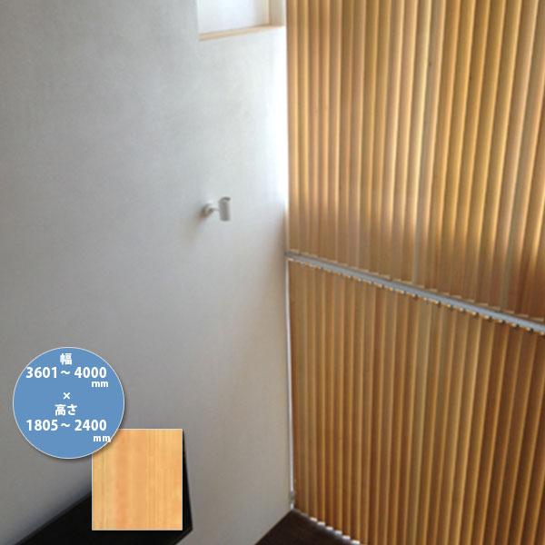 東京ブラインド 木製ブラインド こかげ バーチカルウッド90 桧/蜜ロウワックス塗装 高さ1805~2400mm 幅3601~4000mm
