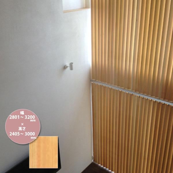 東京ブラインド 木製ブラインド こかげ バーチカルウッド90 桧/蜜ロウワックス塗装 高さ2405~2600mm 幅2801~3200mm