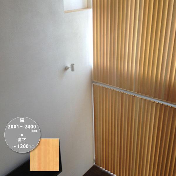 東京ブラインド 木製ブラインド こかげ バーチカルウッド90 桧/蜜ロウワックス塗装 高さ~1200mm 幅2001~2400mm