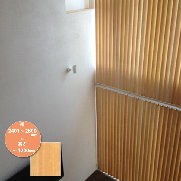 東京ブラインド 木製ブラインド こかげ バーチカルウッド90 桧/蜜ロウワックス塗装 高さ~1200mm 幅2401~2800mm