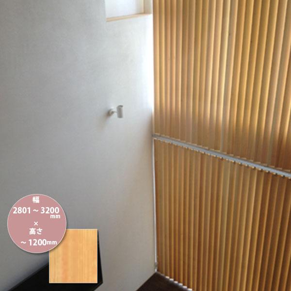 東京ブラインド 木製ブラインド こかげ バーチカルウッド90 桧/蜜ロウワックス塗装 高さ~1200mm 幅2801~3200mm