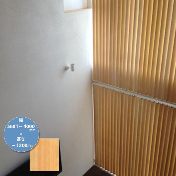 東京ブラインド 木製ブラインド こかげ バーチカルウッド90 桧/蜜ロウワックス塗装 高さ~1200mm 幅3601~4000mm