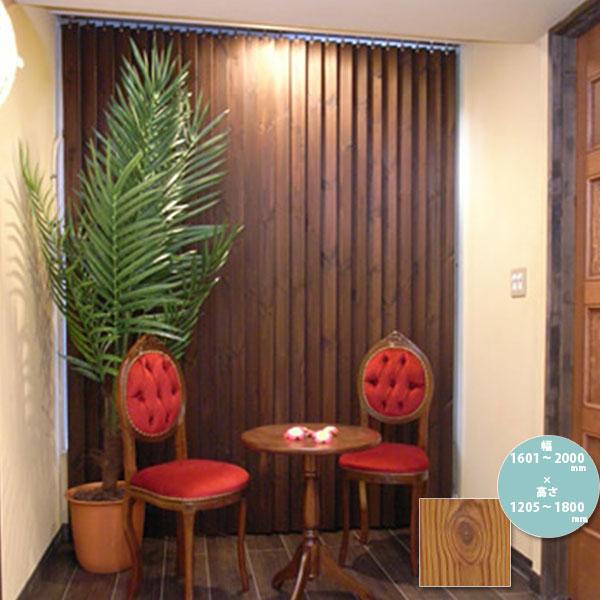 東京ブラインド 木製ブラインド こかげ バーチカルウッド90 北欧パイン/オスモ・ウッドワックス塗装 高さ1205~1800mm 幅1601~2000mm