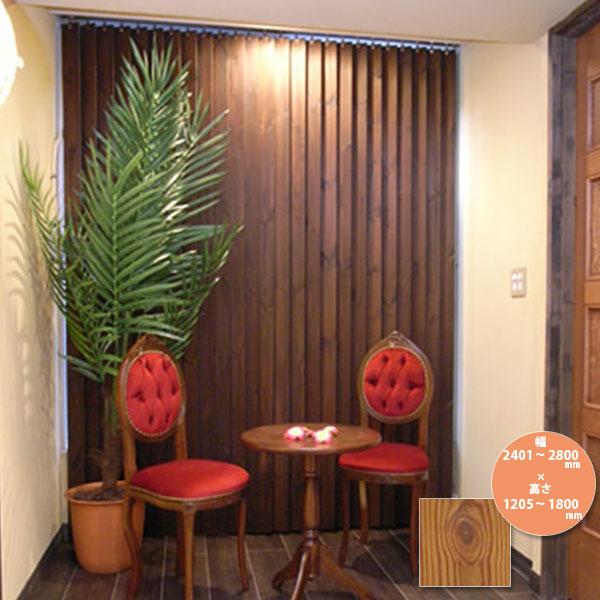 東京ブラインド 木製ブラインド こかげ バーチカルウッド90 北欧パイン/オスモ・ウッドワックス塗装 高さ1205~1800mm 幅2401~2800mm
