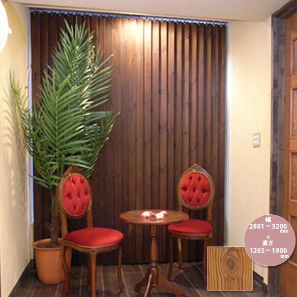 東京ブラインド 木製ブラインド こかげ バーチカルウッド90 北欧パイン/オスモ・ウッドワックス塗装 高さ1205~1800mm 幅2801~3200mm
