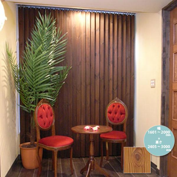 東京ブラインド 木製ブラインド こかげ バーチカルウッド90 北欧パイン/オスモ・ウッドワックス塗装 高さ2405~2600mm 幅1601~2000mm