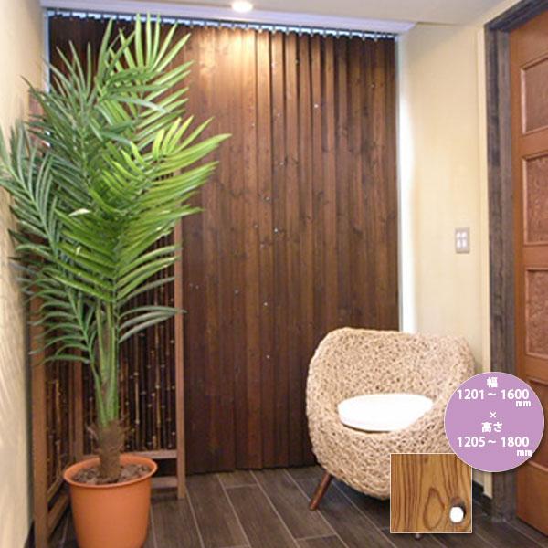 東京ブラインド 木製ブラインド こかげ バーチカルウッド90 北欧パイン・ウッドスタータイプ/オスモ・ウッドワックス塗装 高さ1205~1800mm 幅1201~1600mm