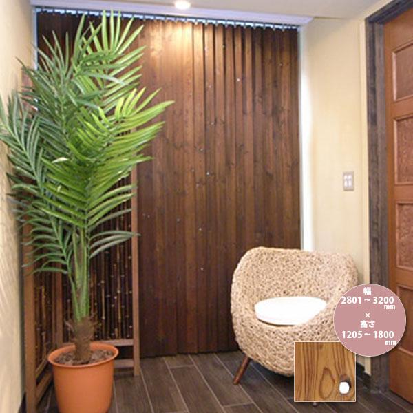 東京ブラインド 木製ブラインド こかげ バーチカルウッド90 北欧パイン・ウッドスタータイプ/オスモ・ウッドワックス塗装 高さ1205~1800mm 幅2801~3200mm