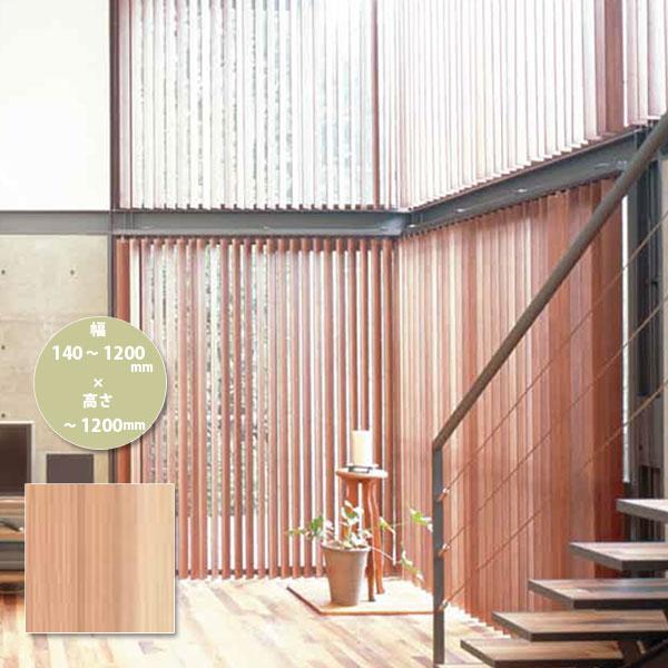 東京ブラインド 木製ブラインド こかげ バーチカルウッド90 智頭杉/無塗装(標準仕様) 高さ~1200mm 幅140~1200mm