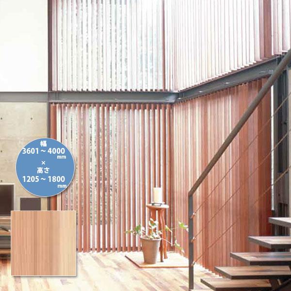 東京ブラインド 木製ブラインド こかげ バーチカルウッド90 智頭杉/無塗装(標準仕様) 高さ1205~1800mm 幅3601~4000mm