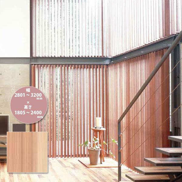 東京ブラインド 木製ブラインド こかげ バーチカルウッド90 智頭杉/無塗装(標準仕様) 高さ1805~2400mm 幅2801~3200mm