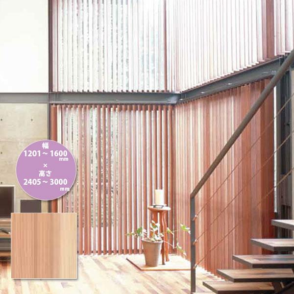 東京ブラインド 木製ブラインド こかげ バーチカルウッド90 智頭杉/無塗装(標準仕様) 高さ2405~3000mm 幅1201~1600mm