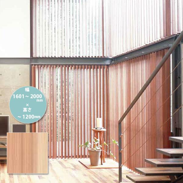 東京ブラインド 木製ブラインド こかげ バーチカルウッド90 智頭杉/無塗装(標準仕様) 高さ~1200mm 幅1601~2000mm