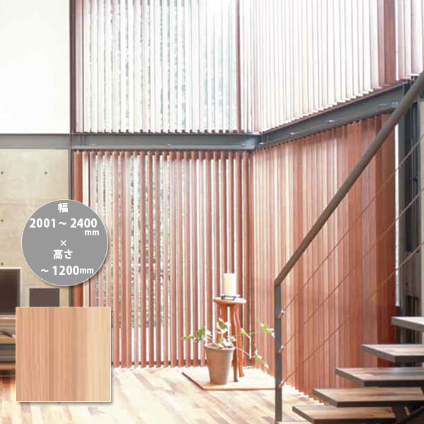 東京ブラインド 木製ブラインド こかげ バーチカルウッド90 智頭杉/無塗装(標準仕様) 高さ~1200mm 幅2001~2400mm