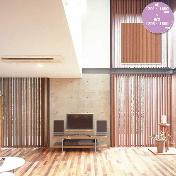 東京ブラインド 木製ブラインド こかげ バーチカルウッド90 智頭杉/オスモ・クリアー塗装 高さ1205~1800mm 幅1201~1600mm