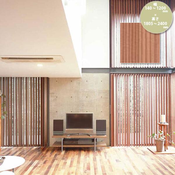東京ブラインド 木製ブラインド こかげ バーチカルウッド90 智頭杉/オスモ・クリアー塗装 高さ1805~2400mm 幅140~1200mm