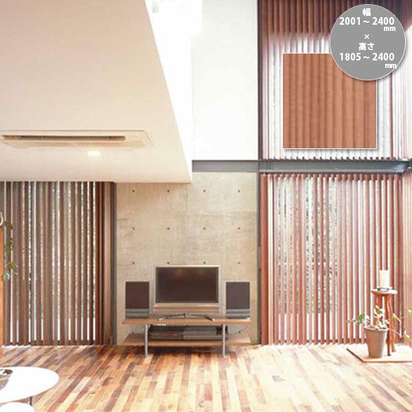 東京ブラインド 木製ブラインド こかげ バーチカルウッド90 智頭杉/オスモ・クリアー塗装 高さ1805~2400mm 幅2001~2400mm