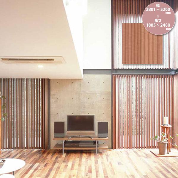 東京ブラインド 木製ブラインド こかげ バーチカルウッド90 智頭杉/オスモ・クリアー塗装 高さ1805~2400mm 幅2801~3200mm