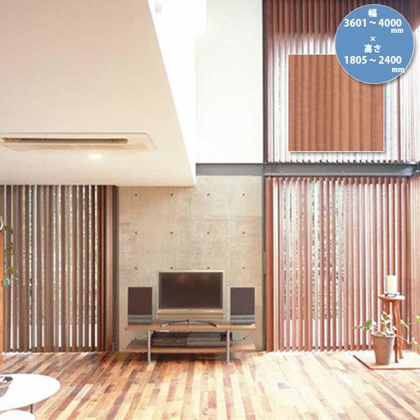東京ブラインド 木製ブラインド こかげ バーチカルウッド90 智頭杉/オスモ・クリアー塗装 高さ1805~2400mm 幅3601~4000mm