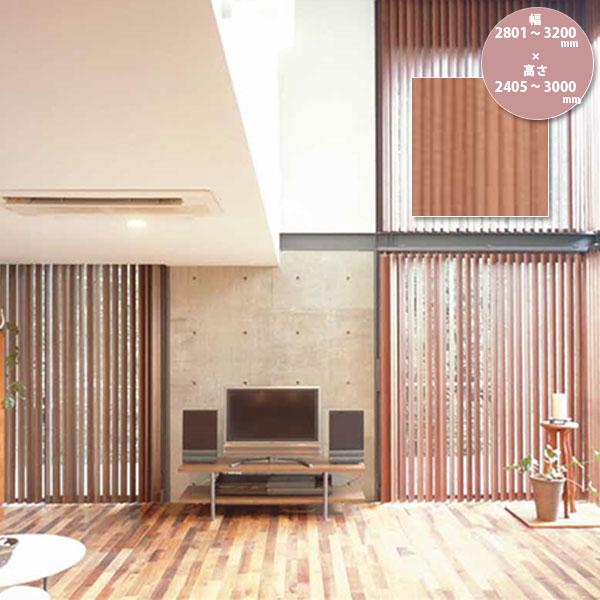 東京ブラインド 木製ブラインド こかげ バーチカルウッド90 智頭杉/オスモ・クリアー塗装 高さ2405~3000mm 幅2801~3200mm