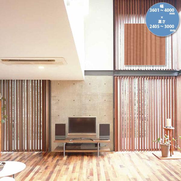 東京ブラインド 木製ブラインド こかげ バーチカルウッド90 智頭杉/オスモ・クリアー塗装 高さ2405~3000mm 幅3601~4000mm