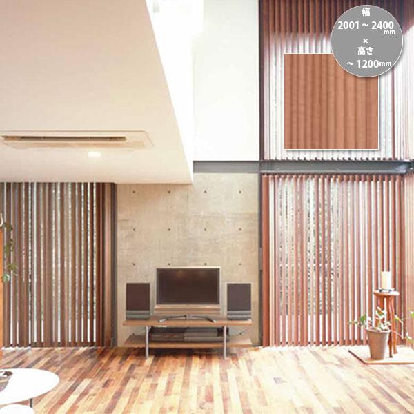 東京ブラインド 木製ブラインド こかげ バーチカルウッド90 智頭杉/オスモ・クリアー塗装 高さ~1200mm 幅2001~2400mm