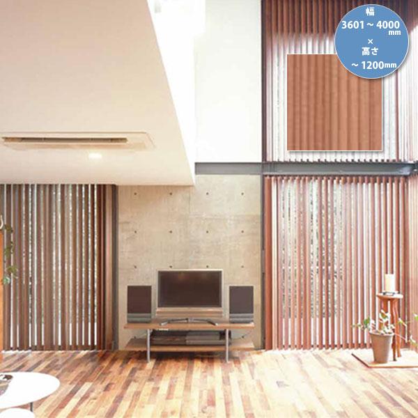 東京ブラインド 木製ブラインド こかげ バーチカルウッド90 智頭杉/オスモ・クリアー塗装 高さ~1200mm 幅3601~4000mm
