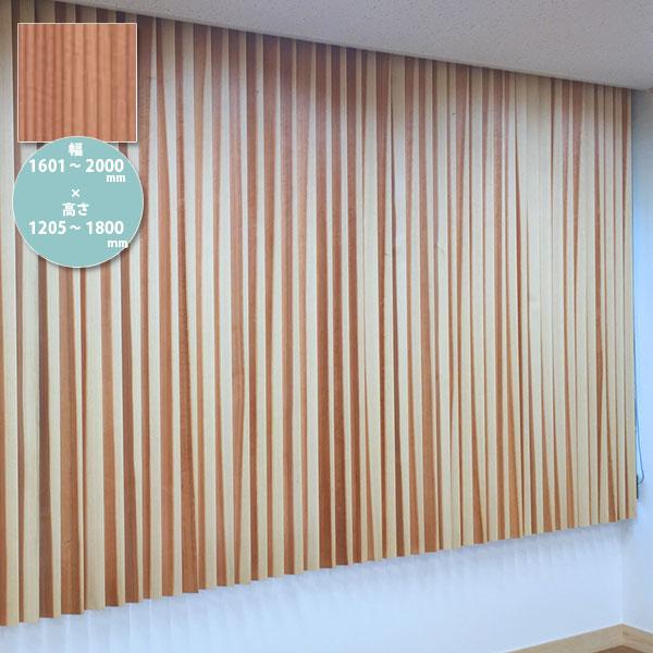 東京ブラインド 木製ブラインド こかげ バーチカルウッド90 多摩杉/オスモ・クリアー塗装 高さ1205~1800mm 幅1601~2000mm