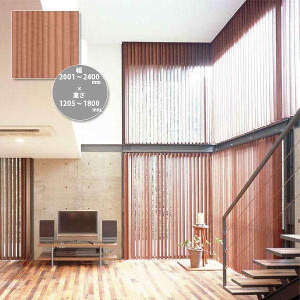 東京ブラインド 木製ブラインド こかげ バーチカルウッド90 智頭杉/蜜ロウワックス塗装 高さ1205~1800mm 幅2001~2400mm