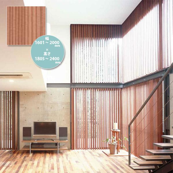 東京ブラインド 木製ブラインド こかげ バーチカルウッド90 智頭杉/蜜ロウワックス塗装 高さ1805~2400mm 幅1601~2000mm