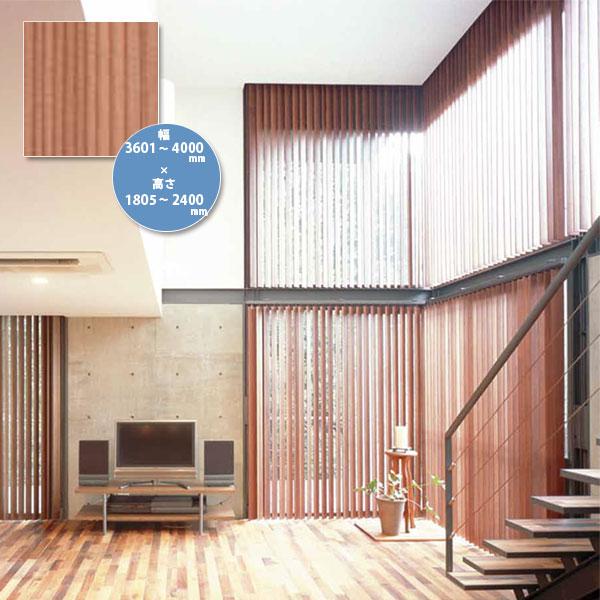 東京ブラインド 木製ブラインド こかげ バーチカルウッド90 智頭杉/蜜ロウワックス塗装 高さ1805~2400mm 幅3601~4000mm