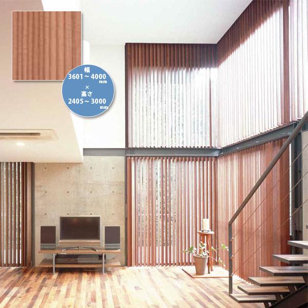 東京ブラインド 木製ブラインド こかげ バーチカルウッド90 智頭杉/蜜ロウワックス塗装 高さ2405~3000mm 幅3601~4000mm