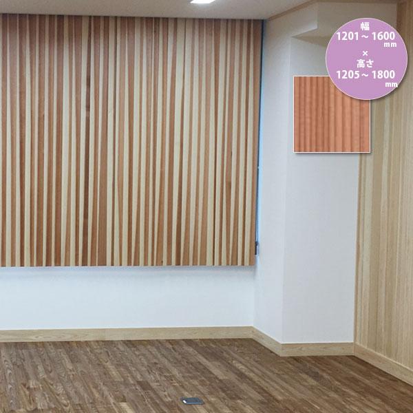 東京ブラインド 木製ブラインド こかげ バーチカルウッド90 多摩杉/蜜ロウワックス塗装 高さ1205~1800mm 幅1201~1600mm