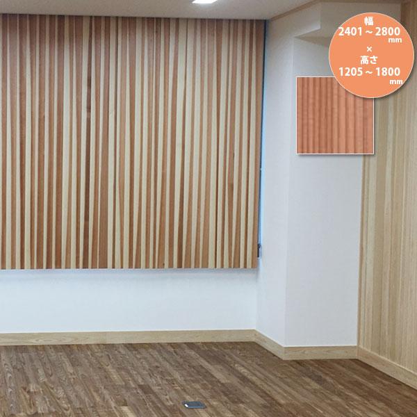 東京ブラインド 木製ブラインド こかげ バーチカルウッド90 多摩杉/蜜ロウワックス塗装 高さ1205~1800mm 幅2401~2800mm