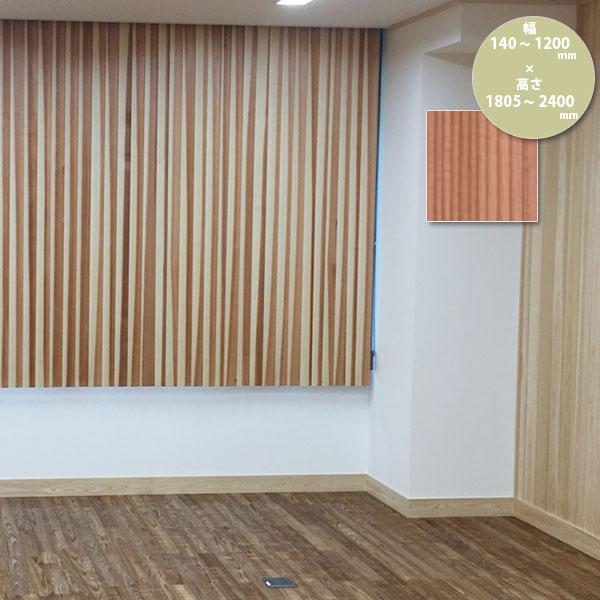 東京ブラインド 木製ブラインド こかげ バーチカルウッド90 多摩杉/蜜ロウワックス塗装 高さ1805~2400mm 幅140~1200mm