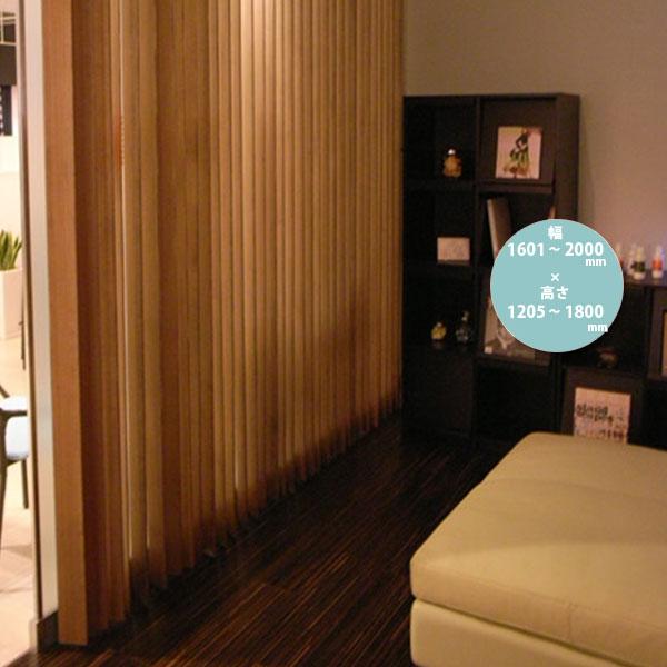 東京ブラインド 木製ブラインド こかげ バーチカルウッド90 智頭杉/オスモ・ウッドワックス塗装(常備色) 高さ1205~1800mm 幅1601~2000mm